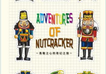 《Adventures of Nutcracker》臺南一中&臺南女中 管樂社寒假聯合發表會