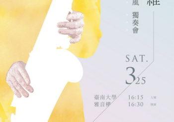 周志維 薩克斯風獨奏會(Chou Chih Wei Saxophone Recital)