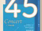 臺南一中校友管樂團-第45次竹園留聲音樂會