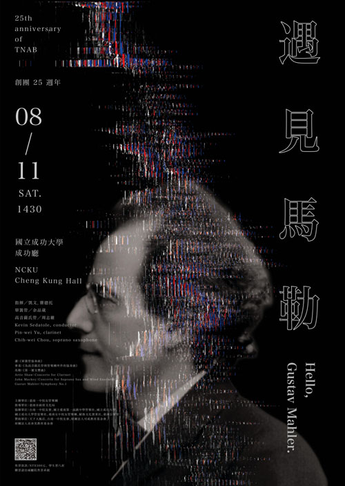 臺南一中校友管樂團-第46次竹園留聲音樂會 -《遇見馬勒》