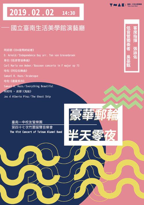第47次竹園留聲音樂會《豪華郵輪半天零夜》