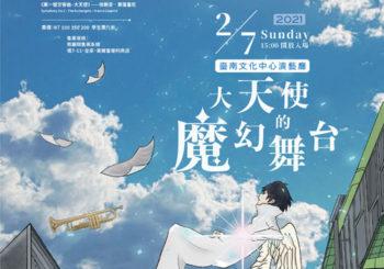 第51次竹園留聲音樂會《大天使的魔幻舞台》